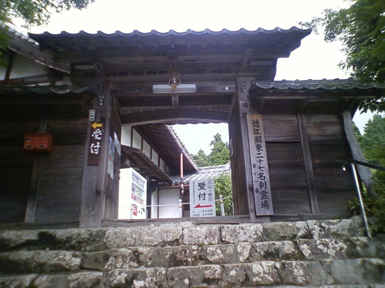 http://ebara.shoubai-hanjo.com/hyakusaiji_monzen.JPG